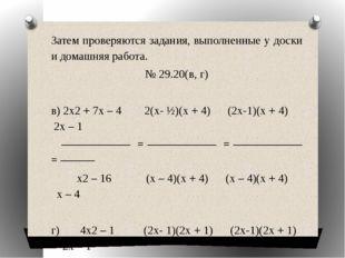 Затем проверяются задания, выполненные у доски и домашняя работа. № 29.20(в,