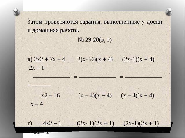 Затем проверяются задания, выполненные у доски и домашняя работа. № 29.20(в,...