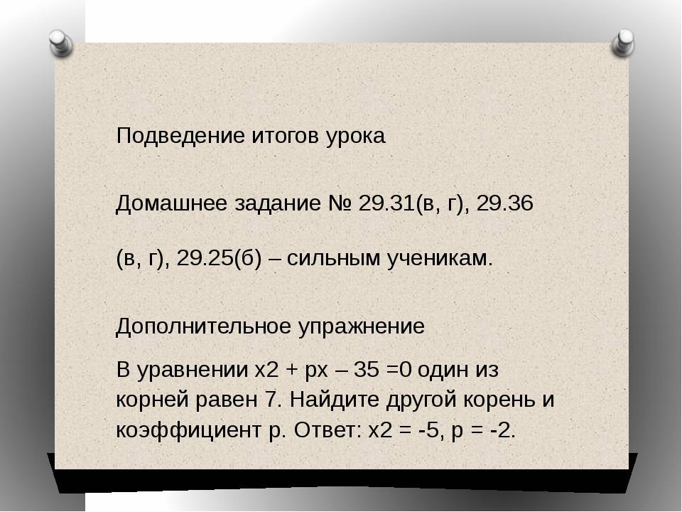 Подведение итогов урока Домашнее задание № 29.31(в, г), 29.36 (в, г), 29.25(б...