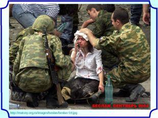 http://matvey.org.ru/images/beslan/beslan-59.jpg