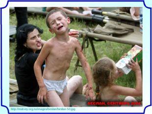 http://matvey.org.ru/images/beslan/beslan-50.jpg