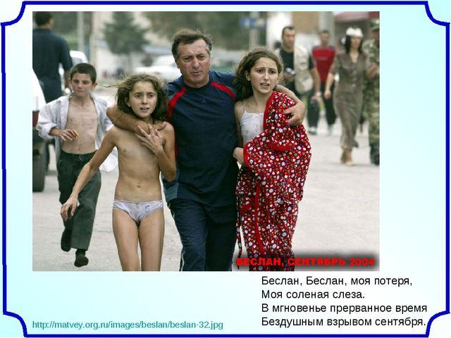 http://matvey.org.ru/images/beslan/beslan-32.jpg Беслан, Беслан, моя потеря,...