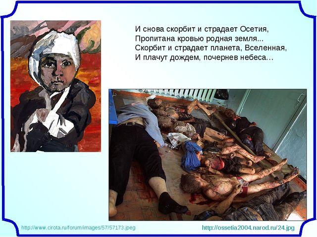 И снова скорбит и страдает Осетия, Пропитана кровью родная земля... Скорбит и...