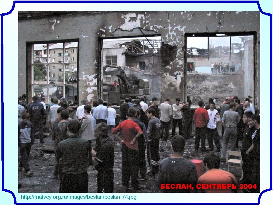 http://matvey.org.ru/images/beslan/beslan-74.jpg