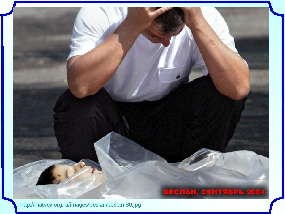 http://matvey.org.ru/images/beslan/beslan-80.jpg