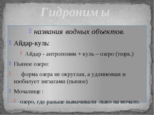 названия водных объектов. Айдар-куль: Айдар - антропоним + куль – озеро (тюрк