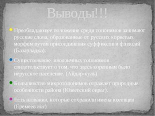 Преобладающее положение среди топонимов занимают русские слова, образованные