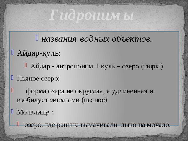 названия водных объектов. Айдар-куль: Айдар - антропоним + куль – озеро (тюрк...