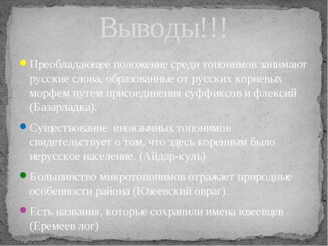 Преобладающее положение среди топонимов занимают русские слова, образованные...