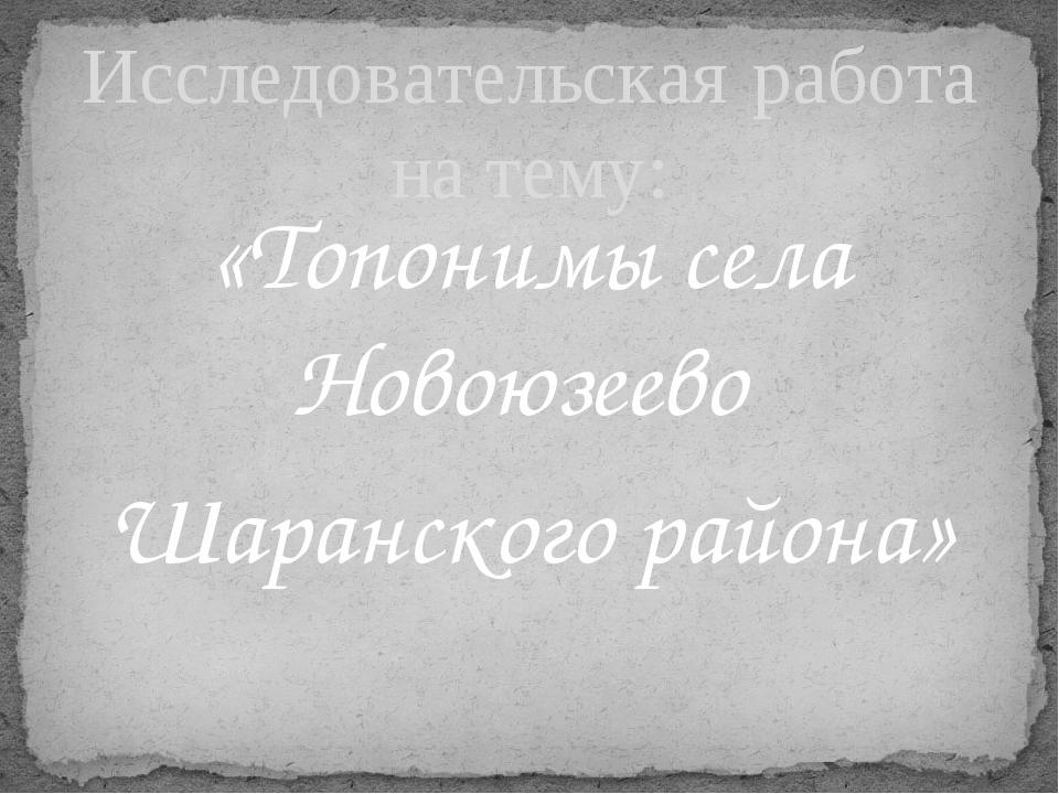 «Топонимы села Новоюзеево Шаранского района» Исследовательская работа на тему: