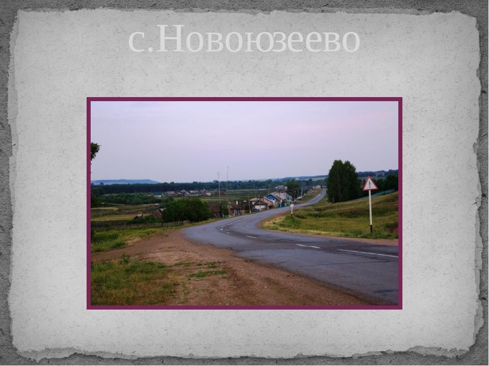 с.Новоюзеево