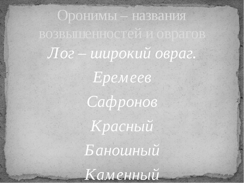 Лог – широкий овраг. Еремеев Сафронов Красный Баношный Каменный Сухой Оронимы...