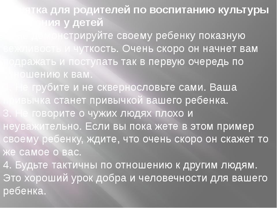 Памятка для родителей по воспитанию культуры поведения у детей 1. Не демонстр...