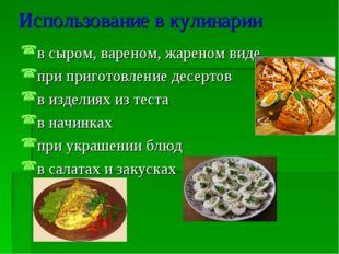 Использование в кулинарии в сыром, вареном, жареном виде при приготовление де