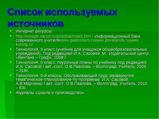 Список используемых источников Интернет ресурсы: http://kmspb.narod.ru/posobi
