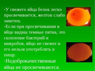 У свежего яйца белок легко просвечивается, желток слабо заметен. Если при про