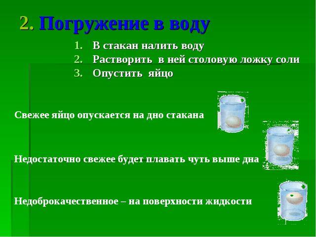 2. Погружение в воду В стакан налить воду Растворить в ней столовую ложку сол...