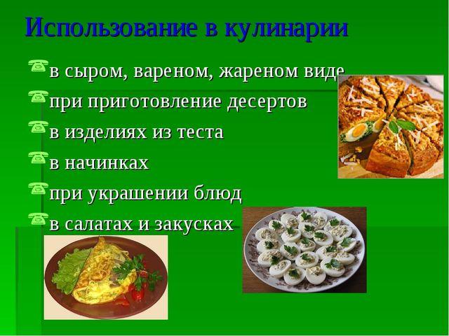 Использование в кулинарии в сыром, вареном, жареном виде при приготовление де...