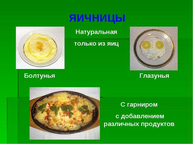 ЯИЧНИЦЫ Натуральная только из яиц С гарниром с добавлением различных продукто...