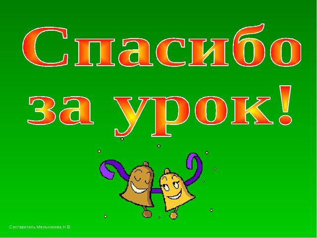 Составитель Мельникова Н.В.