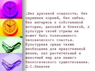 …Без духовной оседлости, без ощущения корней, без любви, без интереса к собст