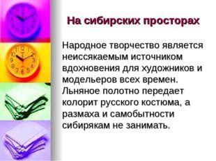На сибирских просторах Народное творчество является неиссякаемым источником в