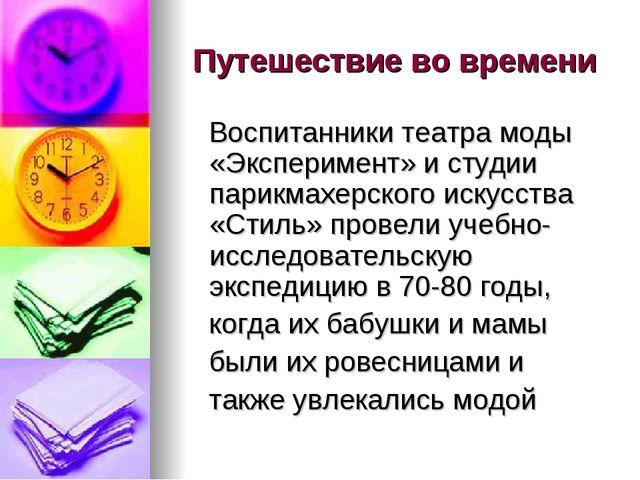 Путешествие во времени Воспитанники театра моды «Эксперимент» и студии парикм...
