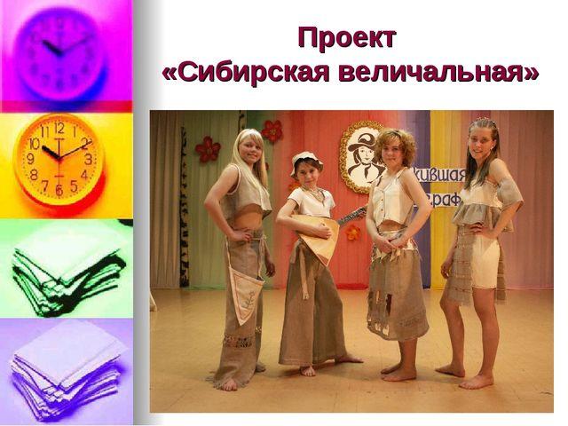 Проект «Сибирская величальная»