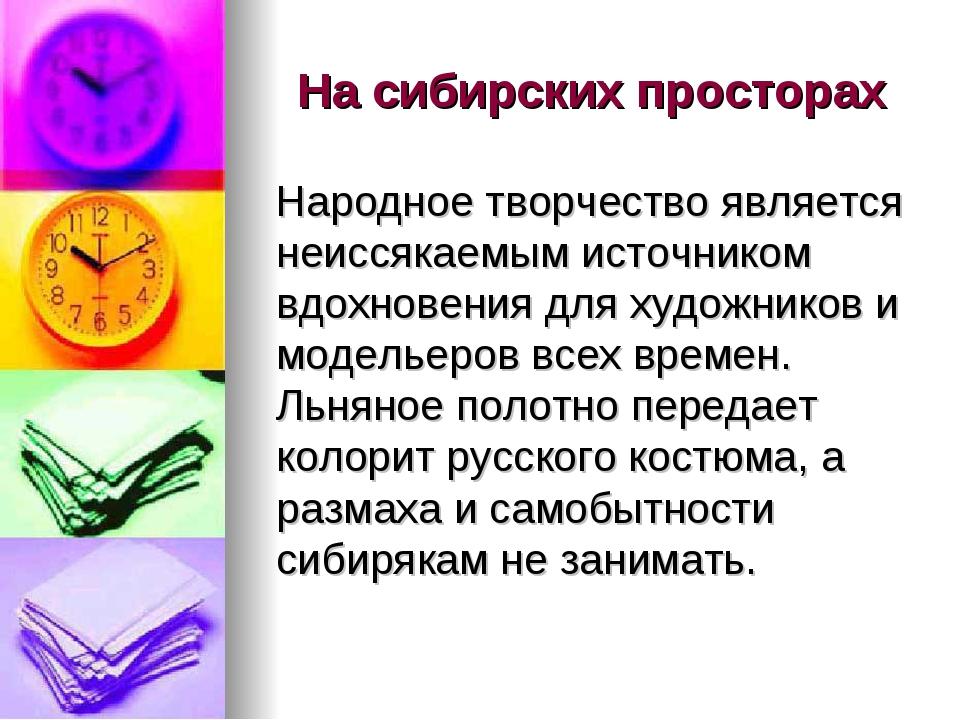 На сибирских просторах Народное творчество является неиссякаемым источником в...