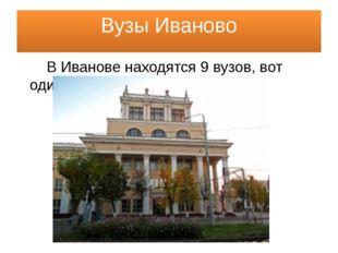 Вузы Иваново В Иванове находятся 9 вузов, вот один из них.