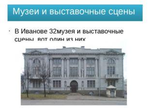 Музеи и выставочные сцены В Иванове 32музея и выставочные сцены, вот один из