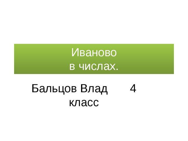 Иваново в числах. Бальцов Влад 4 класс