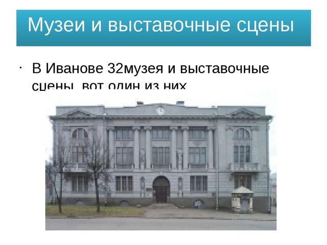 Музеи и выставочные сцены В Иванове 32музея и выставочные сцены, вот один из...