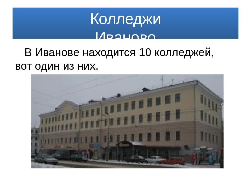 Колледжи Иваново В Иванове находится 10 колледжей, вот один из них.