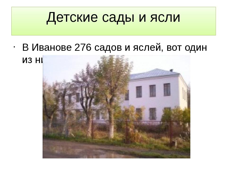 Детские сады и ясли В Иванове 276 садов и яслей, вот один из них.