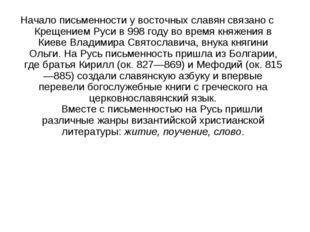 Начало письменности у восточных славян связано с Крещением Руси в 998 году во