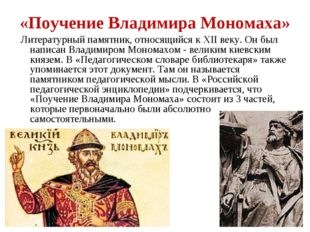 «Поучение Владимира Мономаха» Литературный памятник, относящийся к XII веку.