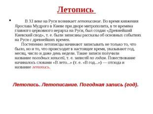Летопись В XI веке на Руси возникаетлетописание. Во время княжения Яро