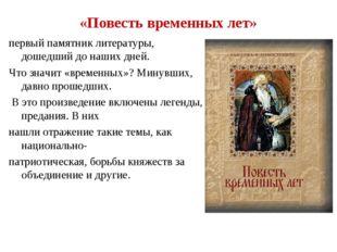 «Повесть временных лет» первый памятник литературы, дошедший до наших дней. Ч