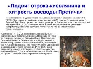«Подвиг отрока-киевлянина и хитрость воеводы Претича» Повествование о подв