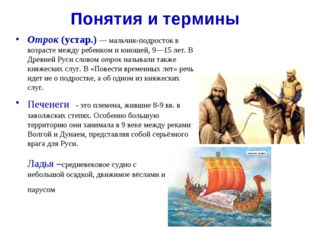 Понятия и термины Отрок(устар.)—мальчик-подросток в возрасте между ребенко