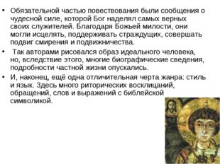 Обязательной частью повествования были сообщения о чудесной силе, которой Бог