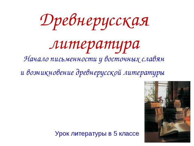 Древнерусская литература Начало письменности у восточных славян ивозникновен...