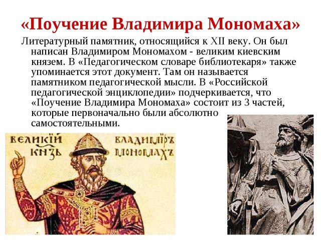 «Поучение Владимира Мономаха» Литературный памятник, относящийся к XII веку....