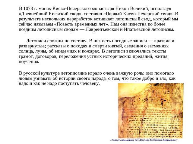 В 1073г. монах Киево-Печерского монастыря Никон Великий, используя «Древней...