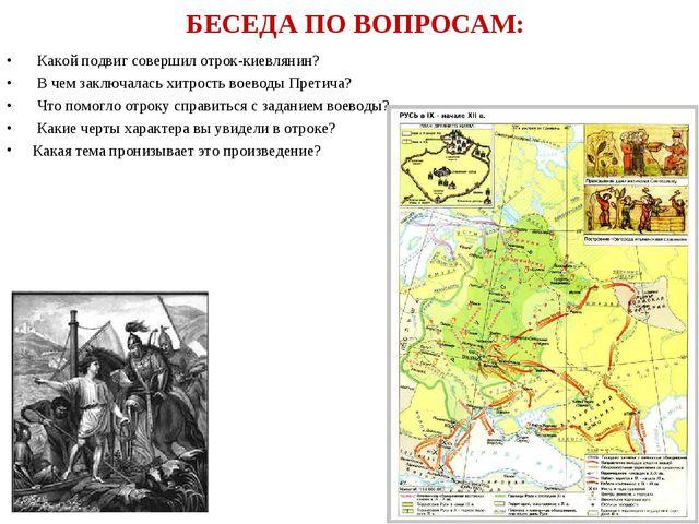 БЕСЕДА ПО ВОПРОСАМ: Какой подвиг совершил отрок-киевлянин? В чем заключалась...