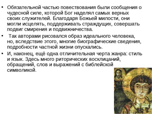 Обязательной частью повествования были сообщения о чудесной силе, которой Бог...