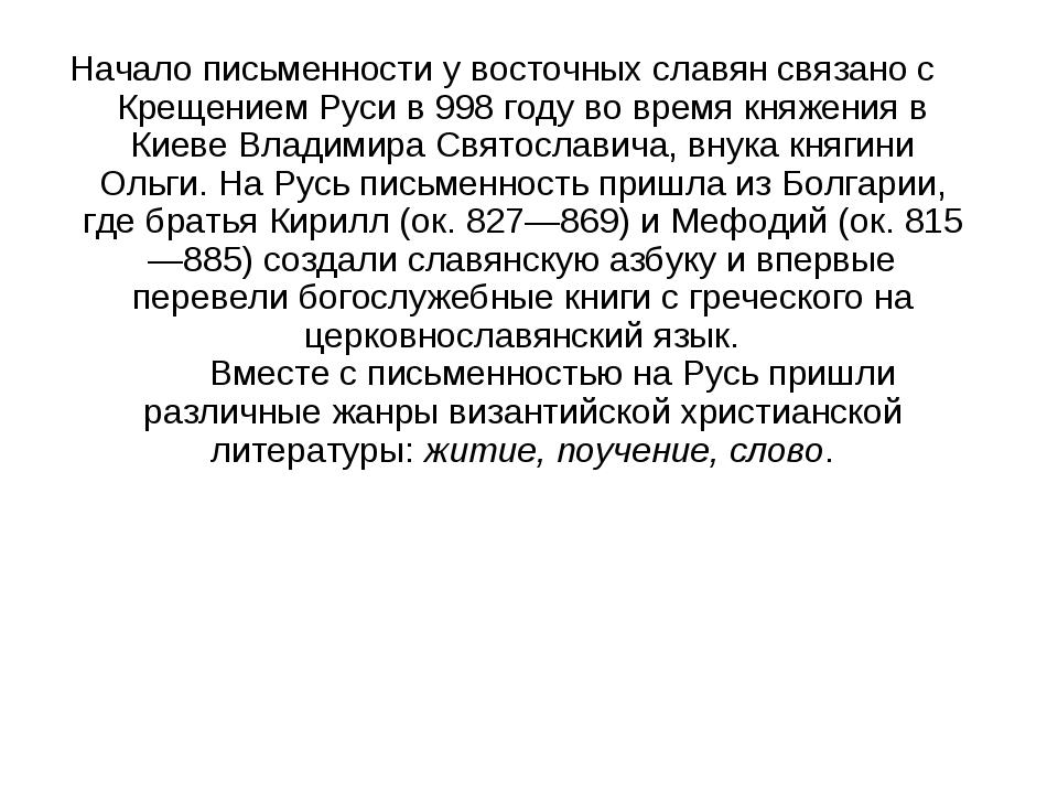 Начало письменности у восточных славян связано с Крещением Руси в 998 году во...