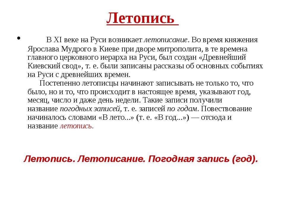 Летопись В XI веке на Руси возникаетлетописание. Во время княжения Яро...