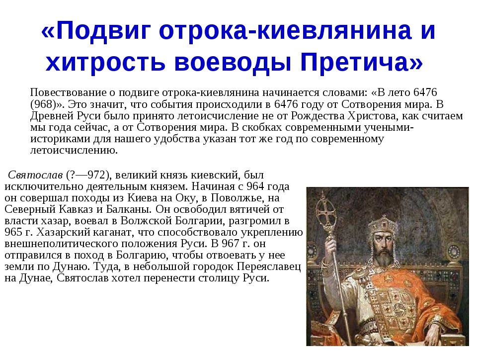 «Подвиг отрока-киевлянина и хитрость воеводы Претича» Повествование о подв...